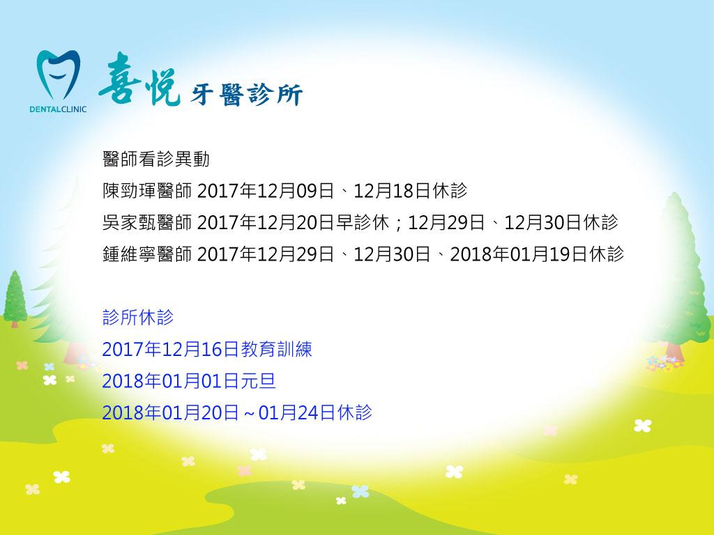 20171209 copy